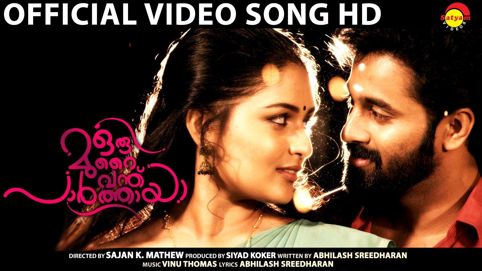 Arikil Pathiye Official Video Song Hd Oru Murai Vanthu Paarthaya Unn Songs Movie Songs News Songs
