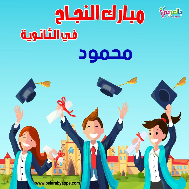 صور تهنئة بالنجاح في الثانوية العامة اكتب اسمك على الصورة بالعربي نتعلم Poster Art Movie Posters