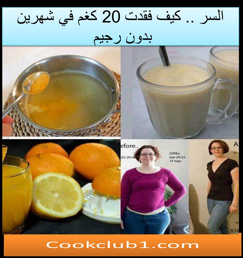 كيف فقدت 20 كيلو في شهرين مع المشروب العجيب ينحف البطن و المؤخرة و الزنود دون تعب و دون رجيم Food Desserts Pudding
