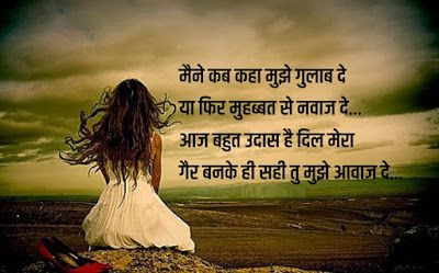 Sad Love Quotes In Hindi For Boyfriend 2017 Maine Kab Kaha Mujhe