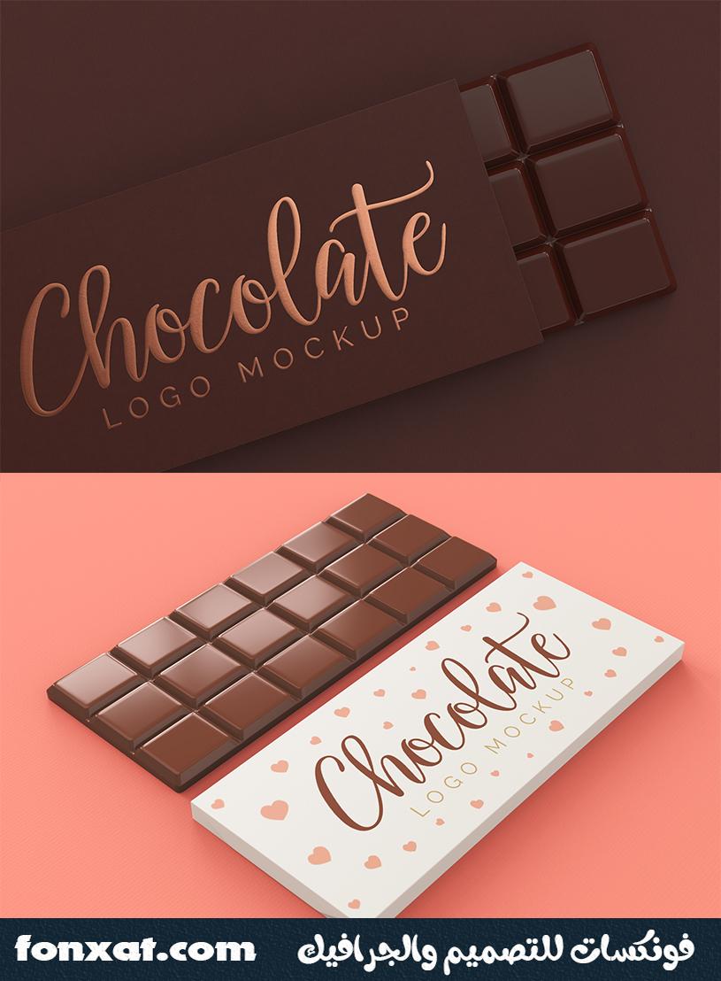 تحميل موك اب علب شوكولاتة بالعبوات الخاصة بيها Free Logo Mockup Chocolate Logo Logo Mockup