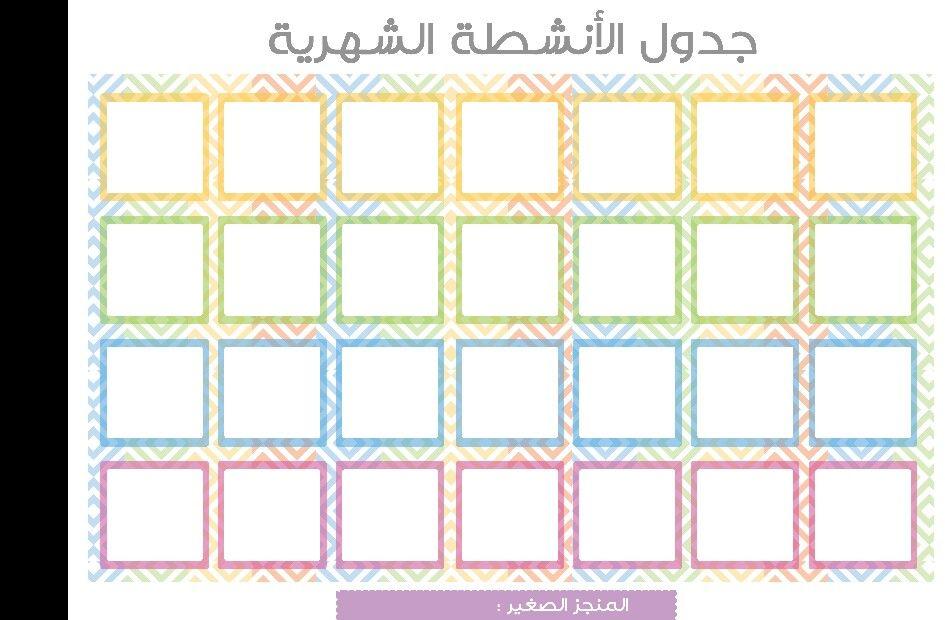 جدول المهام الشهرية تصميمي الحمد لله Eid Crafts Crafts Photo