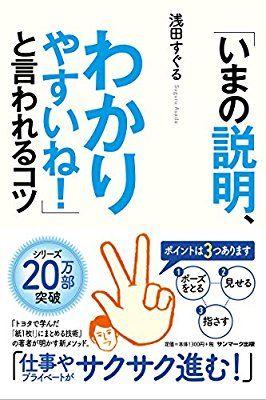 いまの説明 わかりやすいね と言われるコツ 浅田すぐる 本 通販 Amazon 本 マーケティング 本 ティーチング