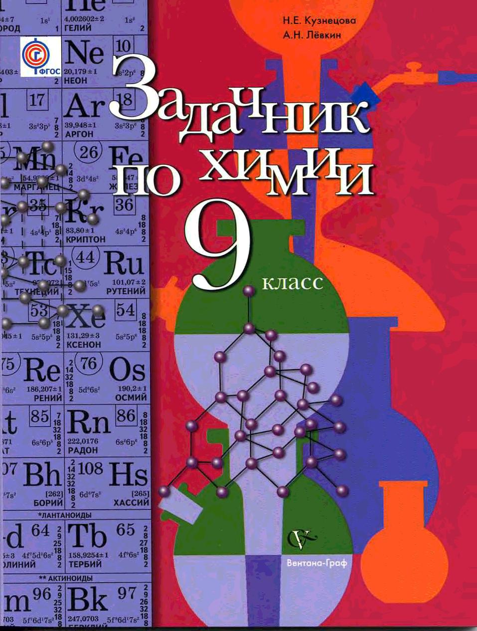 Готовые домашние задания к учебнику физика 11 класс генденштейн, дик