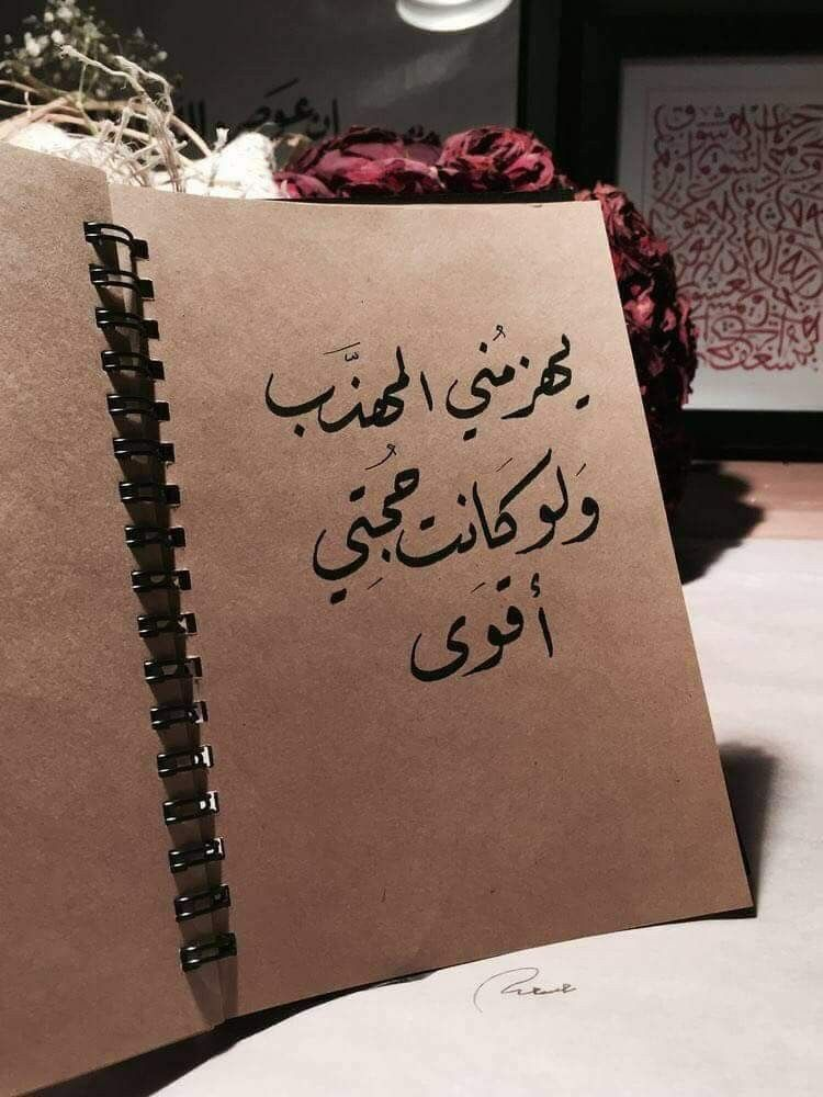 Pin By El Hz On ورقة و قلم Words Quotes Cool Words Wisdom Quotes