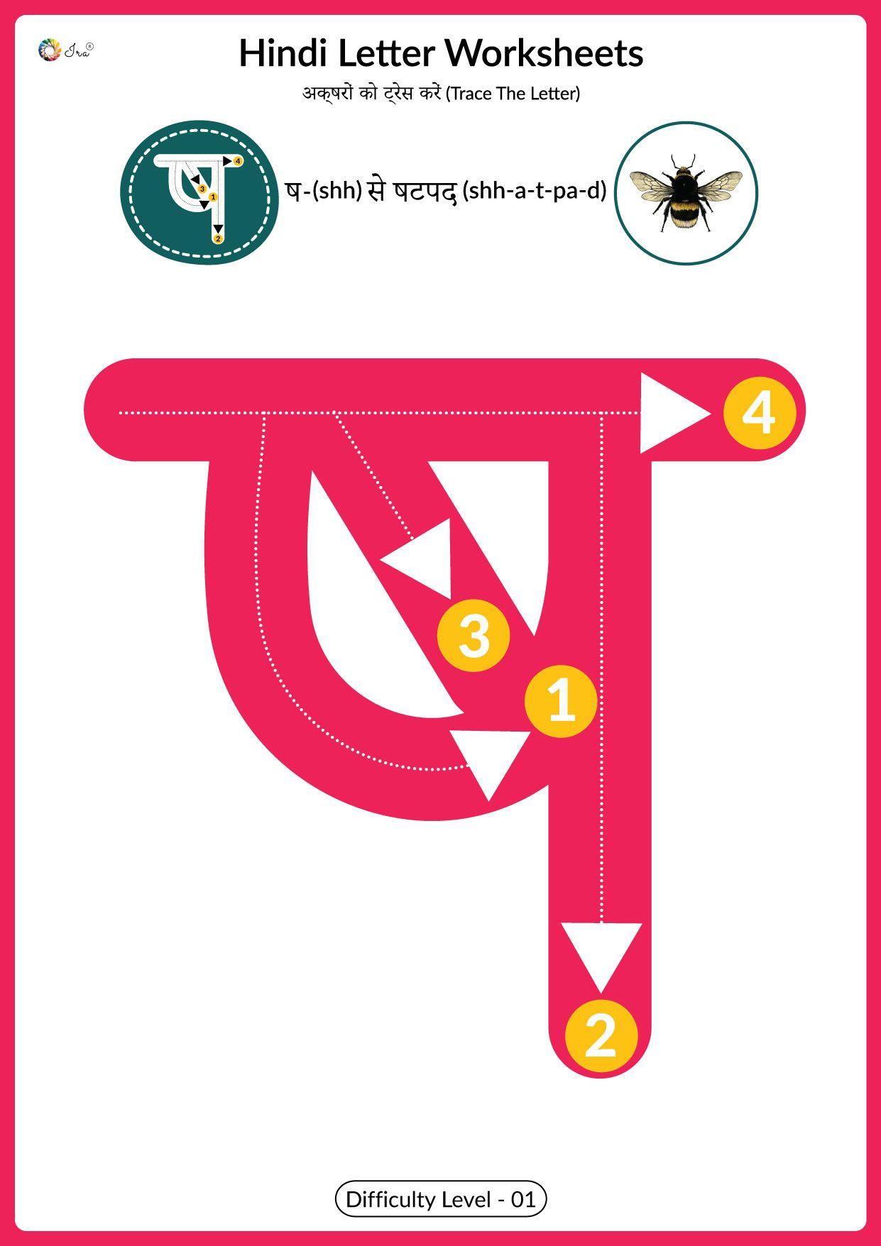 Hindi Worksheet For Nursery Class