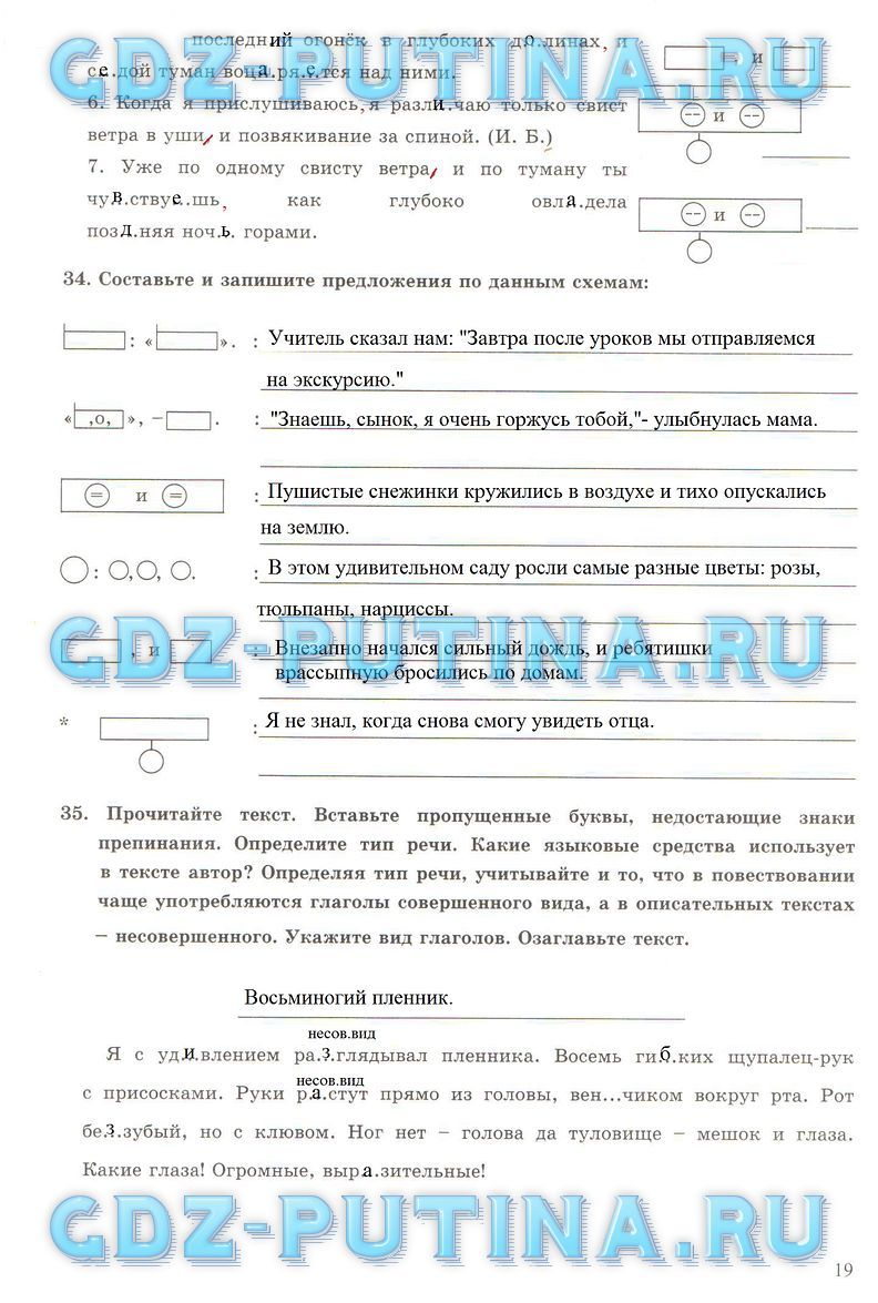 Решебник по истории россии сахаров буганов 10 класс