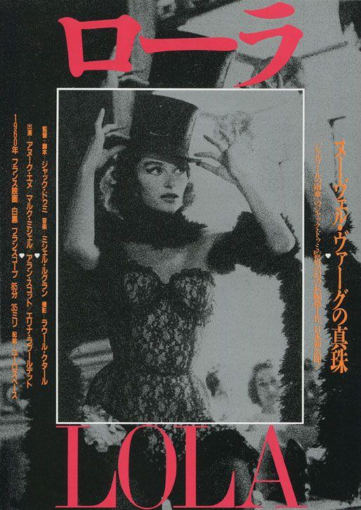 Lola Japanese Movie Posters