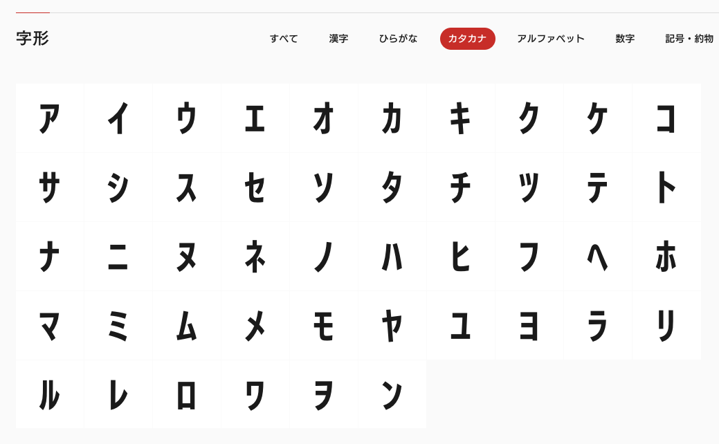 カタカナロゴ おしゃれまとめの人気アイデア Pinterest Edukazka 数字 記号 字体 アルファベット 数字