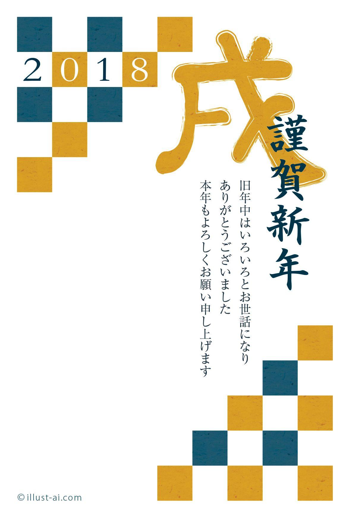 格子柄と戌の文字がデザインされた年賀状 年賀状 2018 筆文字 無料