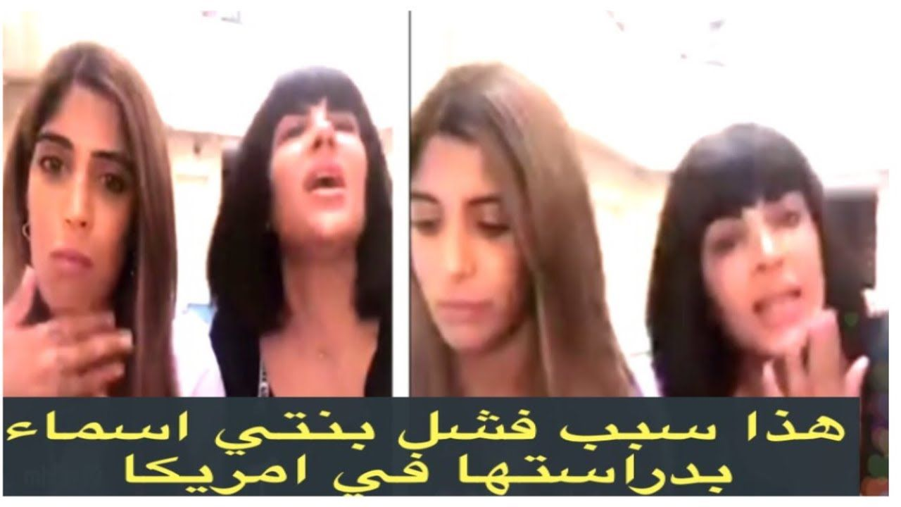بث مباشر مع غدير السبتي وبنتها اسماء القبندي تتحدث فيه عن فشل ابنتها في Youtube Music Videos