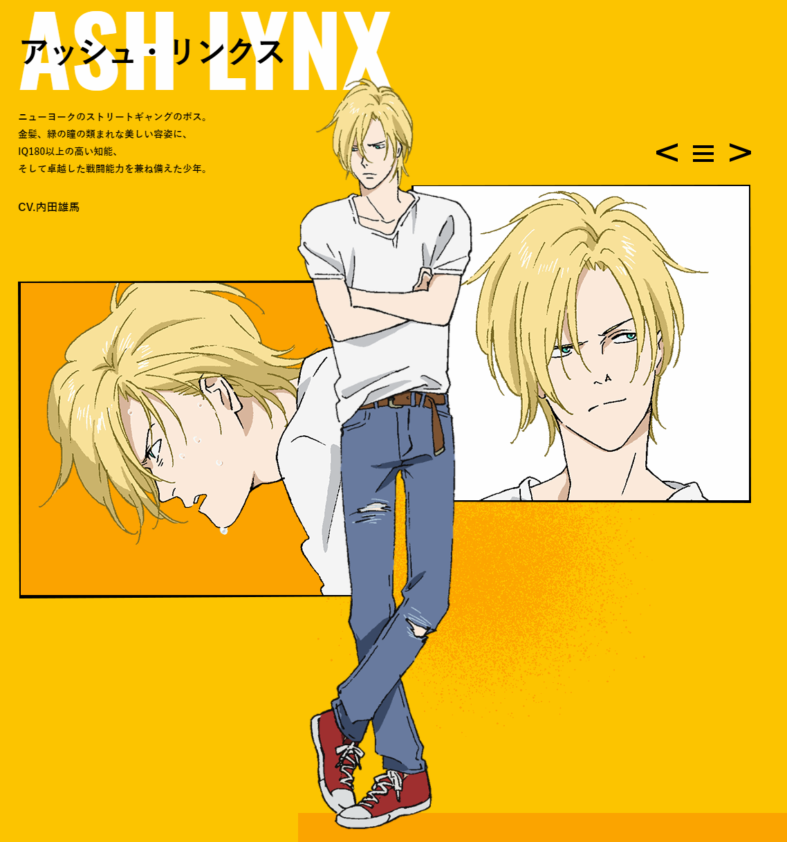 bananafish lynx anime ばななふぃっしゅ
