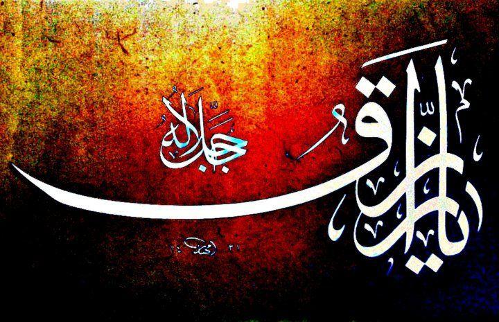يا رزاق  #Arabic #Calligraphy