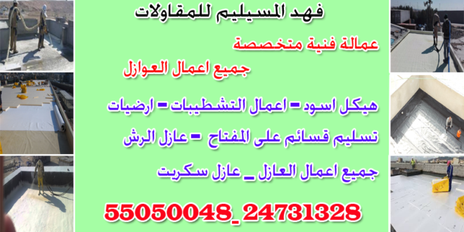 شركة عزل اسطح هاتف 24731328 شركة عوازل الكويت شركات العوازل مؤسسة فهد المسيليم لمقاولات العامه للمباني