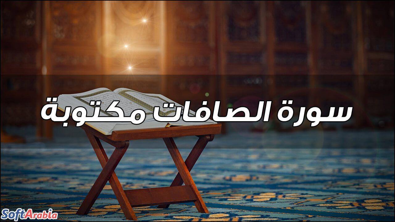 Pin By Softarabia On Quran Quran Outdoor Decor Home Decor