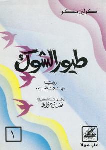 تحميل رواية طيور الشوك Pdf كولين مكلو ثلاث أجزاء Books Blog Posts Arabic Calligraphy