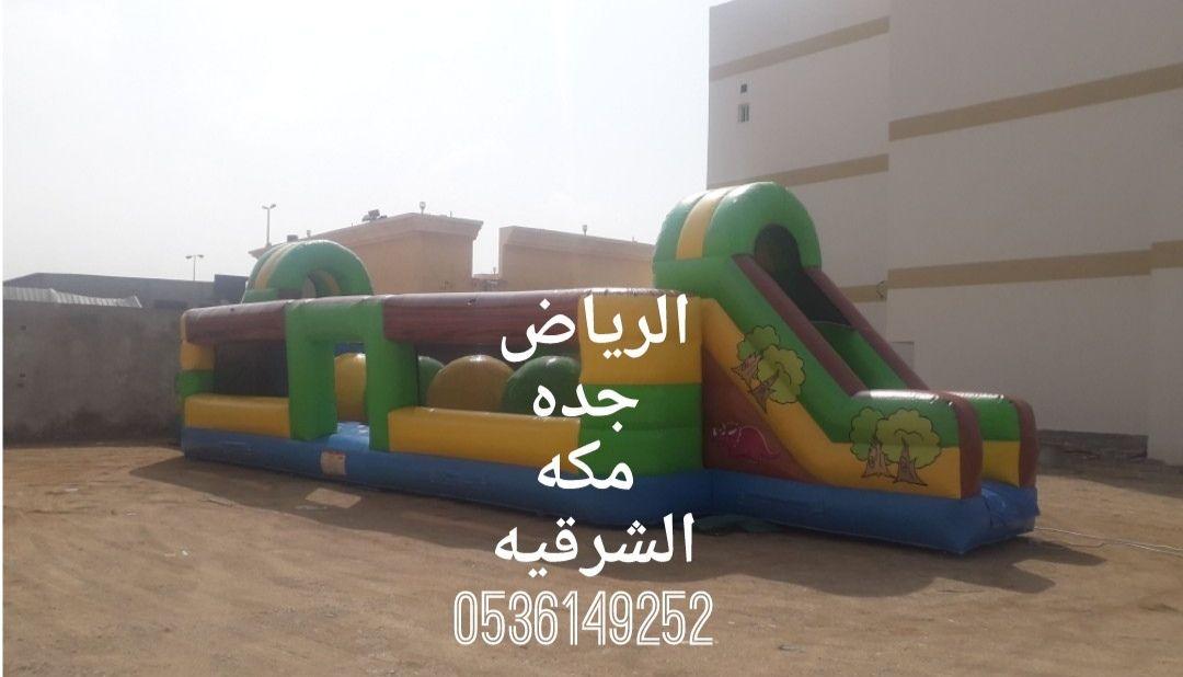 تأجير وبيع نطيطات وألعاب هوائية في الرياض جده الشرقيه مكه ملعب صابوني منتدى المقاولات العامة والاستشارات الهندسية عقار ستي Park Slide Gaming Logos Park