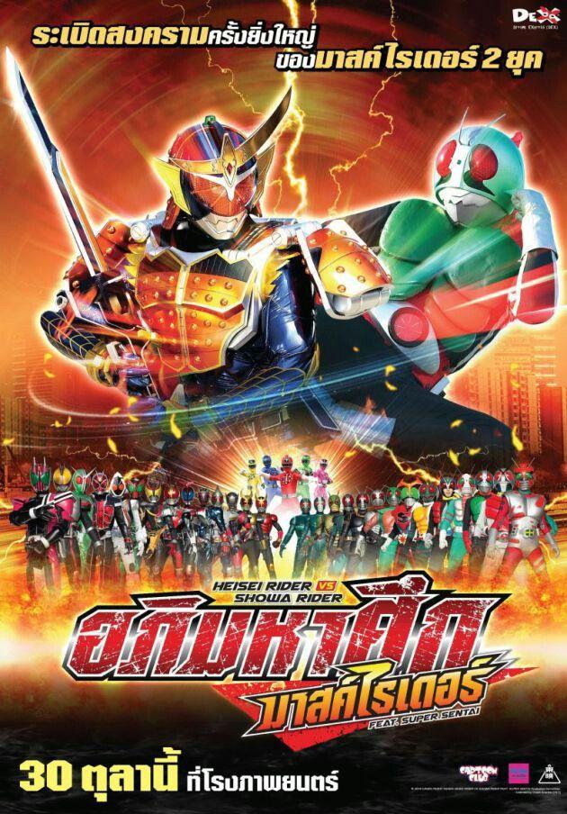 ิอภิมหาศึกมาสค์ไรเดอร์ Live action, Tokusatsu, Series e