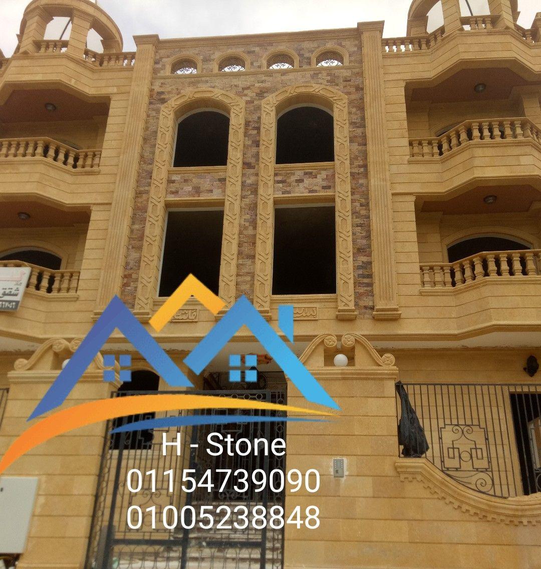 تركيب واجهات حجر هاشمي كريمي House Styles Exterior Houses ارخص 01154739090 Stone House Stone Fireplace