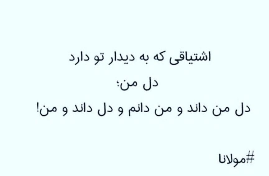 Pin By Wahid Masoum On مولانا Persian Quotes Poetry Words True Quotes
