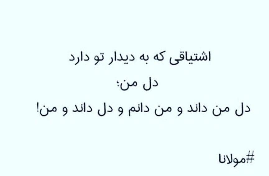 مولانا دیوان شمس Persian Quotes Poetry Words Picture Writing Prompts