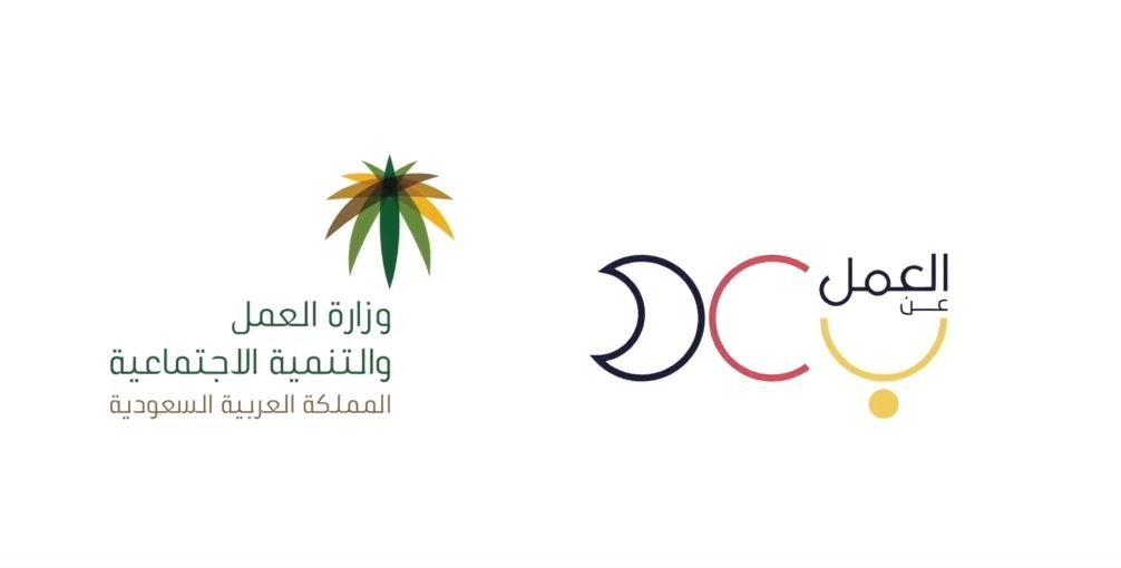 طريقة التسجيل في بوابة العمل عن بعد 1442 عروض اليوم Arabic Calligraphy Calligraphy
