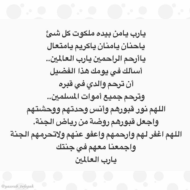 Pin By خليفه On اذكارات Math Math Equations