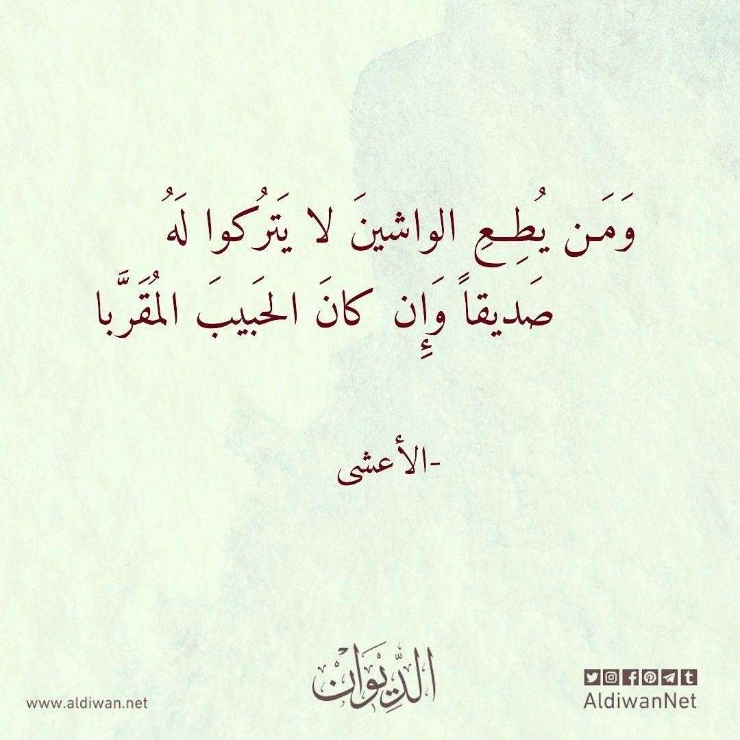 الديوان موسوعة الشعر العربي الاعشى Calligraphy Arabic Calligraphy