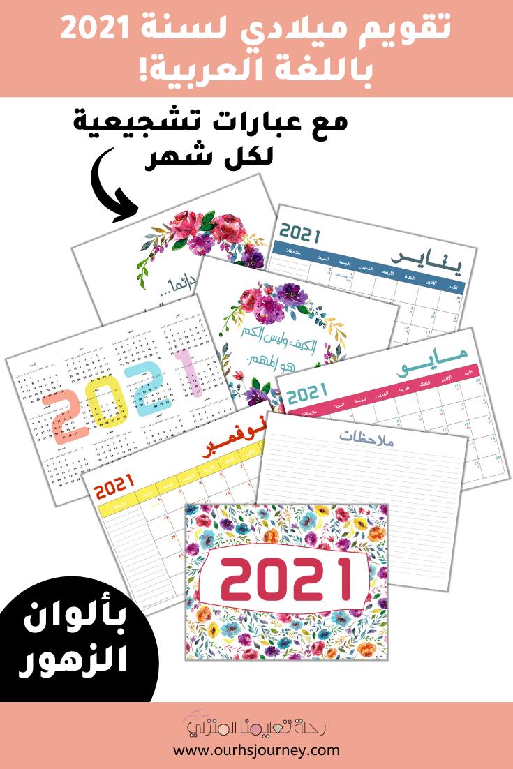 تقويم ميلادي لسنة 2021 بألوان الزهور على صفحة واحدة 28 صفحة Free Educational Printables Educational Printables Homeschool Resources