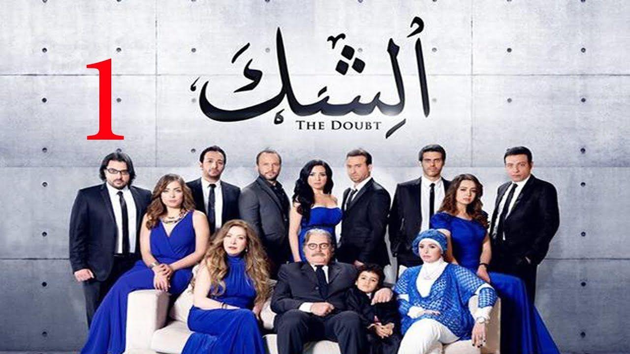 مسلسل الشك الحلقة الاولى Al Shak Series Episode 01 Youtube Places To Travel Academic Dress Dresses