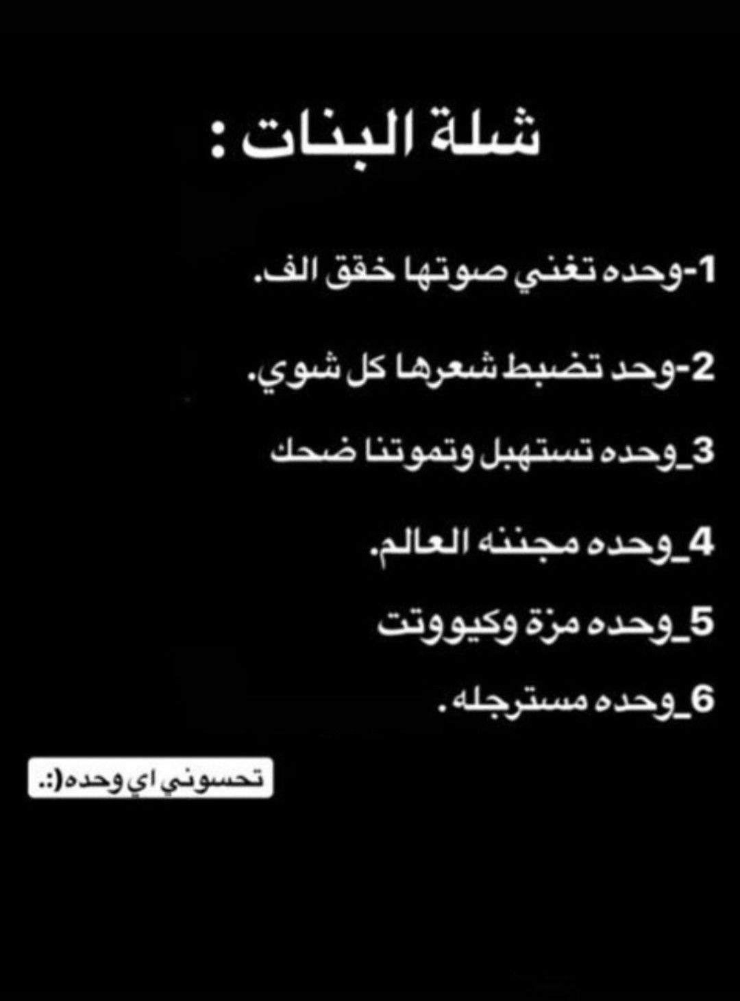 احس اني ٢ او ٣ مدري أصبرو اتأكد من صديقاتي Jokes Quotes Funny Words Funny Arabic Quotes