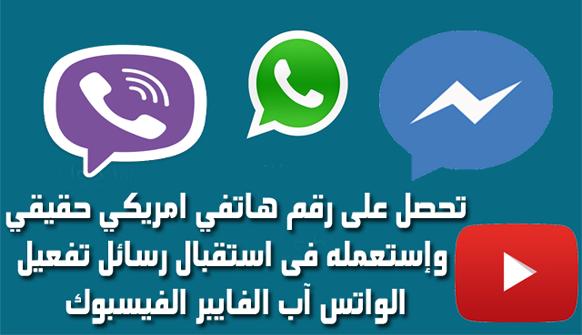 تحصل على رقم هاتف امريكي حقيقي وإستعمله فى استقبال رسائل تفعيل الواتس آب  الفايبر الفيسبوك