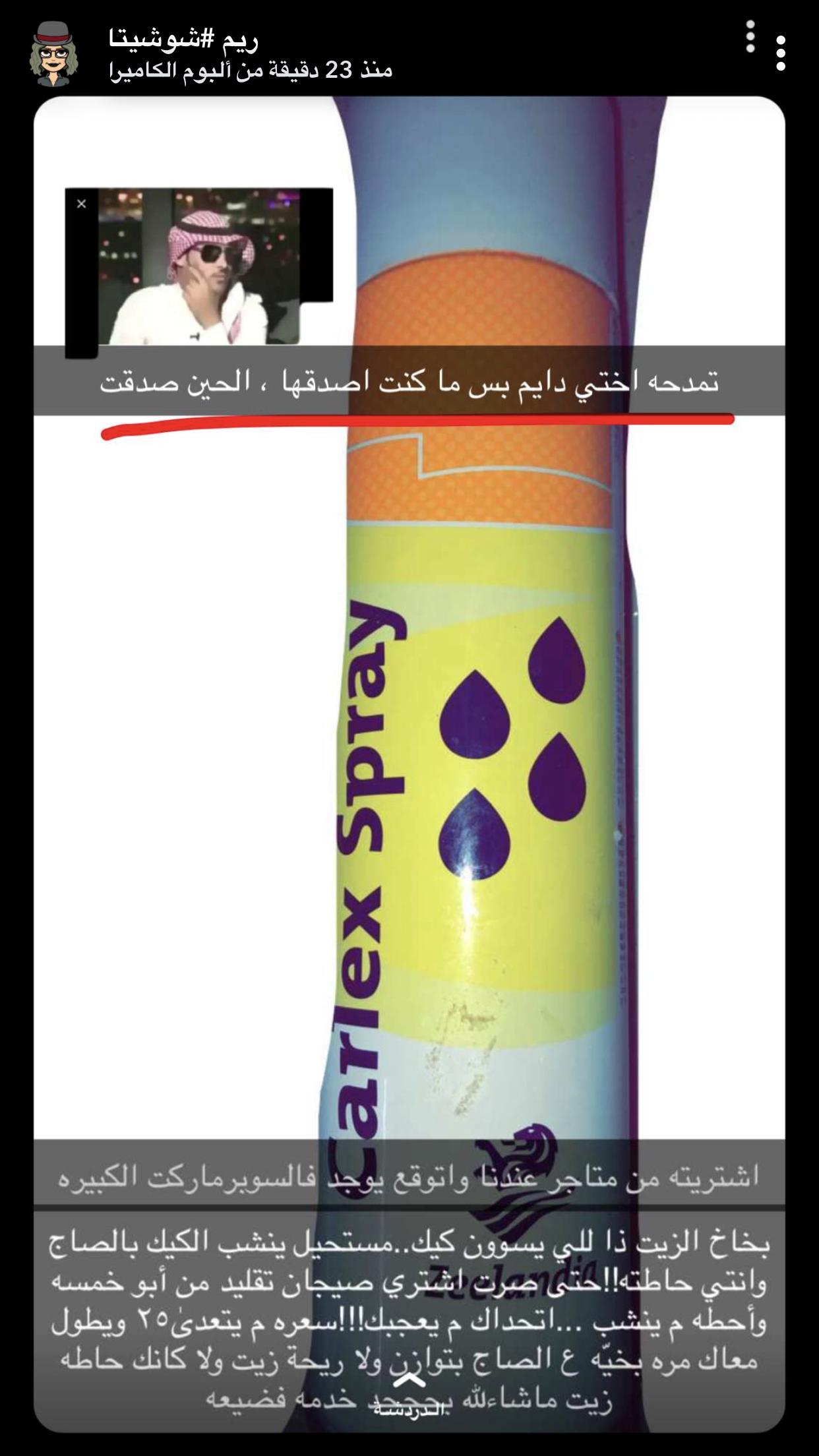 Pin By Msail On مشتريات Spray Food Online