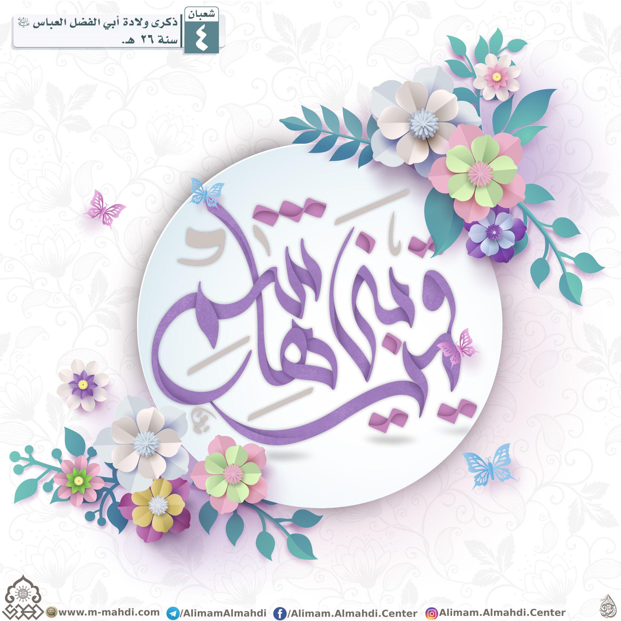 حدث في مثل هذا اليوم Islamic Wallpaper Islamic Art Illustration Design