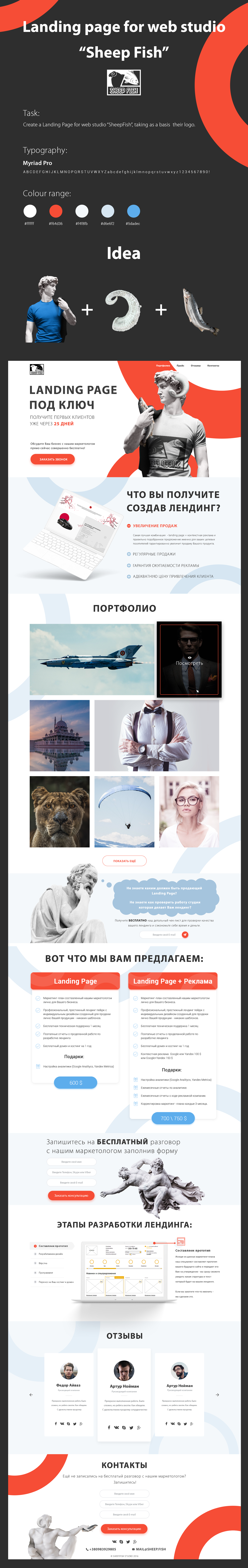 "Landing page for web sudio ""SheepFish"""