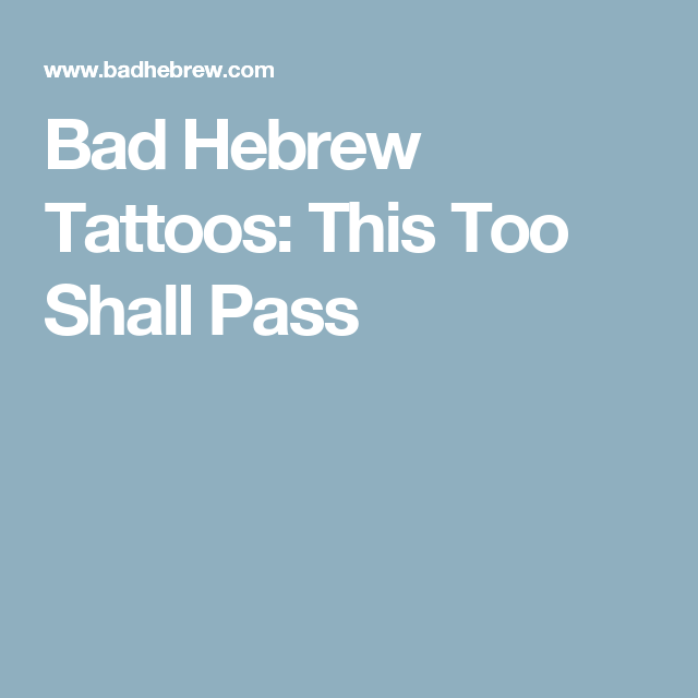 Bad Hebrew Tattoos This Too Shall Pass Tattoo Inspiration