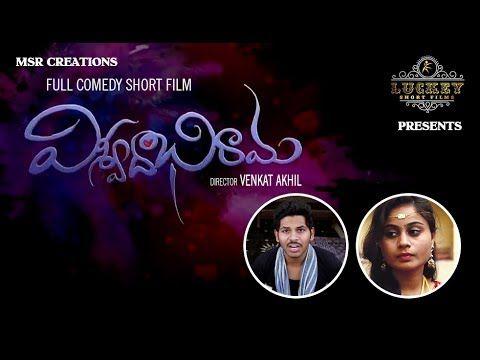 Vishwadabhi Rama Comedy Telugu Short Film 2017 By Venkat Akhil Comedy Short Films Short Film Film 2017