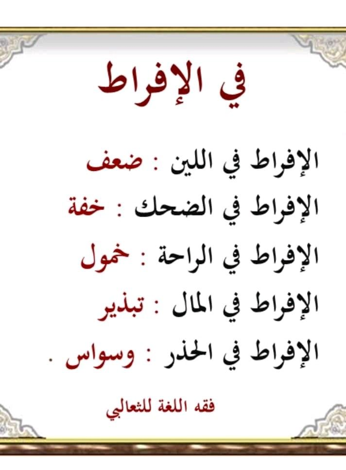 Pin By بلال بلال On لهذا أحب لغتي Language Quotes Beautiful Arabic Words Words Quotes