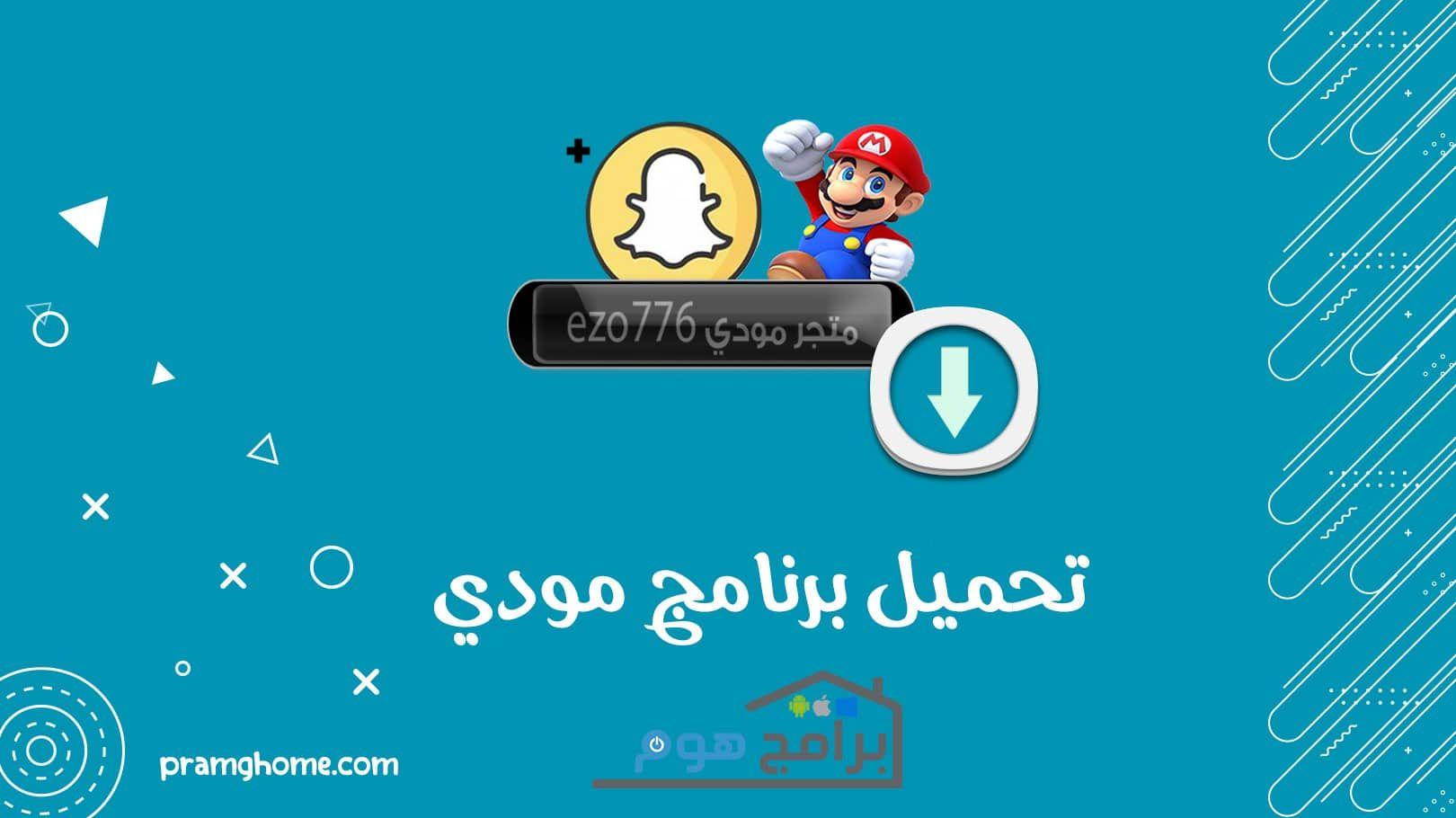تحميل متجر مودي ezo776 2020 للبرامج للايفون بدون جلبريك مجاناً ...