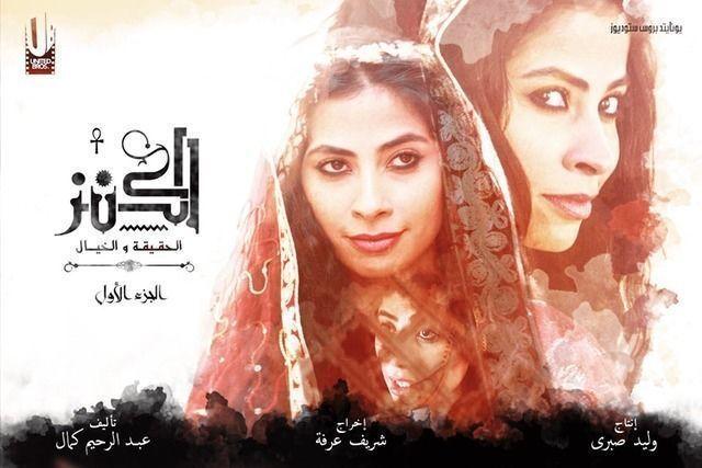 شاهد نت Shahid Net With Images Art Poster Movie Posters