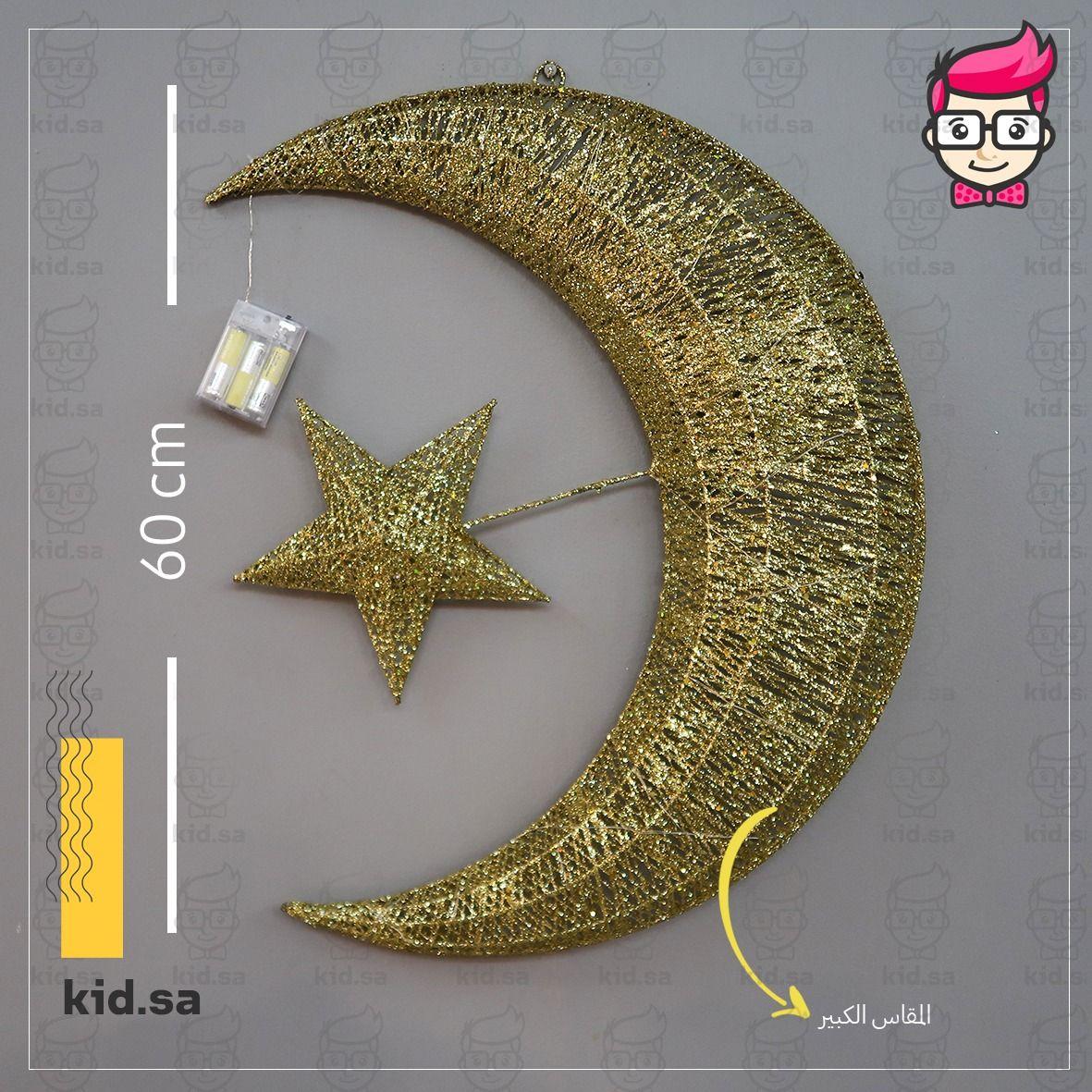 افكار زينة رمضان 2021 In 2021