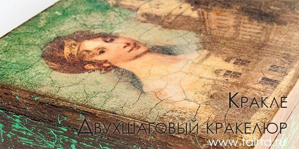 krakle._dvukhshagovyy_krakelyur.jpg (600×300)