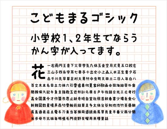 Free Kawaii Japanese Fonts Kana Kanji Japanese Language Learning Learn Japanese Japanese
