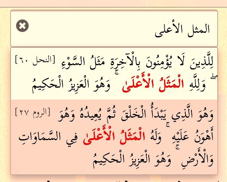الروم ٢٧ وله المثل الأعلى Math Quran Calligraphy