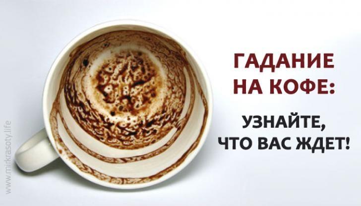 Gadanie Na Kofejnoj Gushe Uznajte Chto Den Gryadushij Vam Gotovit Food Breakfast Pancakes