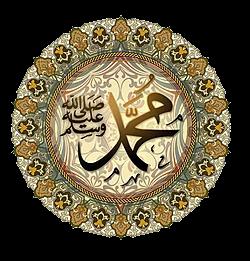 الكنج سميرـblogspot Com موعد تاريخ الاحتفال بذكرى المولد النبوي الشريف في اليمن على صاحبها واله واصحابه ازكى الصلاه وال Islamic Images Peace Be Upon Him Art
