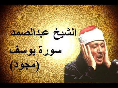 سورة يوسف الشيخ عبد الباسط عبد الصمد استمع و اقرا في مصحف