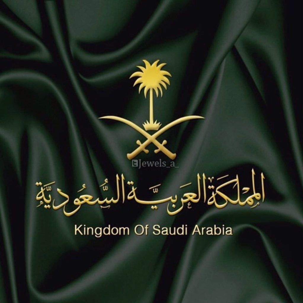 Pin By Mshal On Credits National Day Saudi Cover Photo Quotes Phone Background Wallpaper