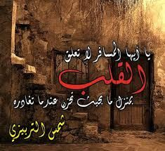 Image Result For شمس التبريزي اقوال Rumi Quotes Sufism Sufi