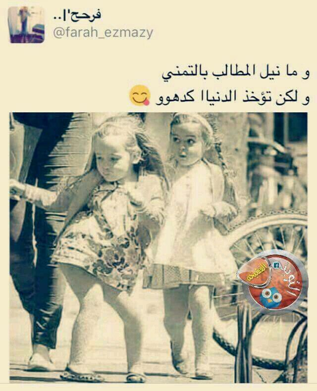 Pin By Elsayed Hamouda On بالعربي Funny Photo Memes Funny Dude Comedy Pictures
